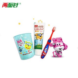 两面针儿童牙膏牙刷套装