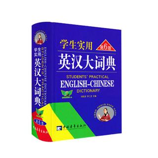 牛津英汉大词典辞典