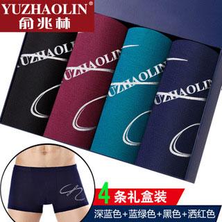 俞兆林男士莫代尔内裤