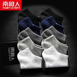 南极人正品纯棉船袜15双