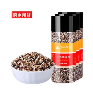藜麦三色藜麦400g*2罐