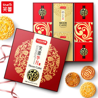 笑蕾月饼礼盒5口味8粒装