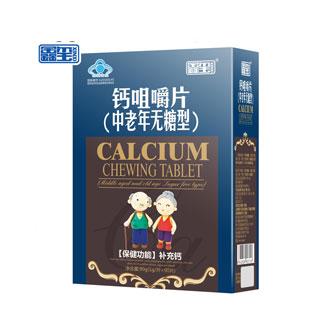 中老年无糖型补钙非液体钙90片