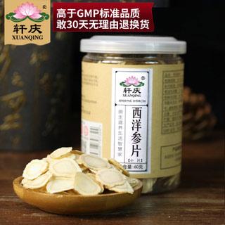 轩庆西洋参片60g