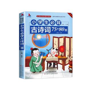 古诗词彩图注音75+80
