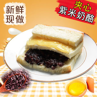 三顺得紫米面包奶酪