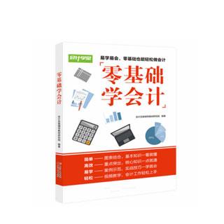 会计理论零基础入门书籍