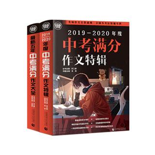 2019全国五年中考满分作文
