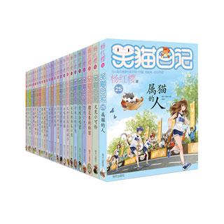 5本笑猫日记全套25册