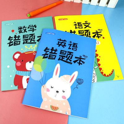 小學語文數學英語糾錯本