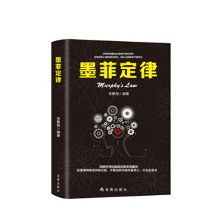 墨菲定律心理学与读心术畅销书