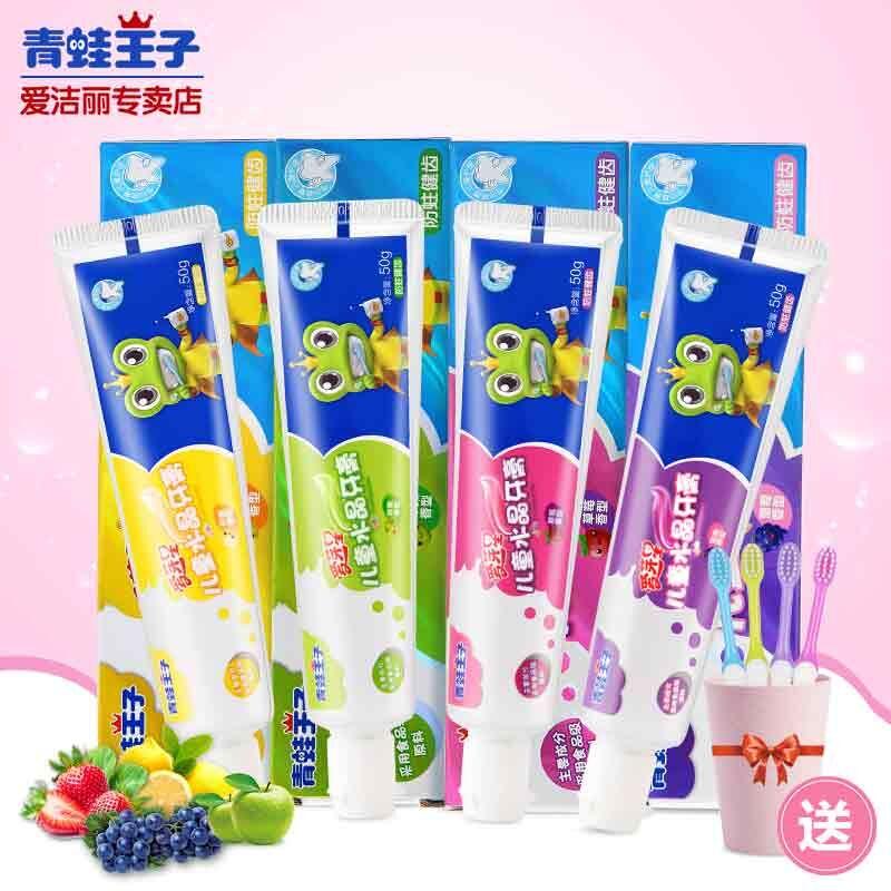 儿童牙膏4支+牙刷4支