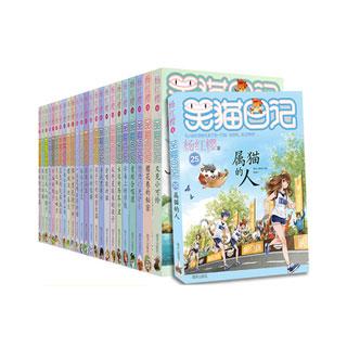 选5本笑猫日记全套全集25册