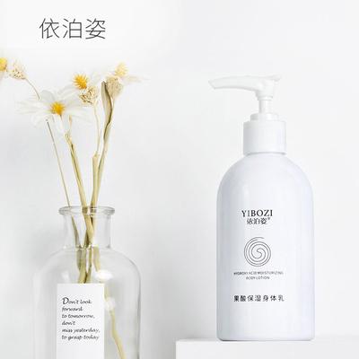 補水保濕滋潤果酸香體乳