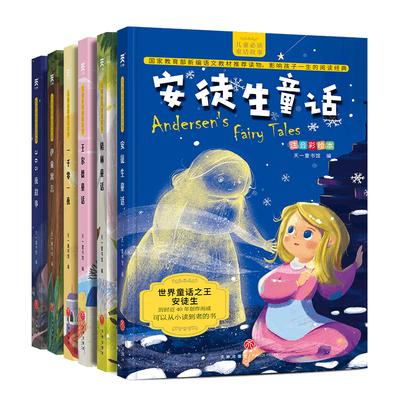 儿童童话故事书全套6册
