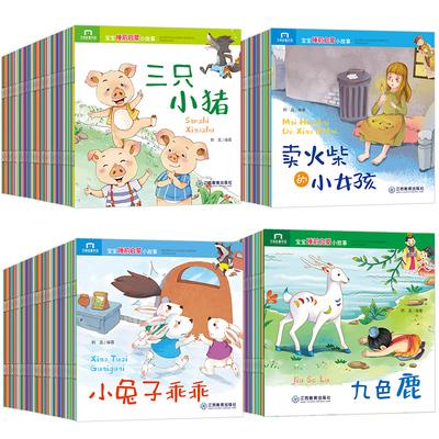 全套100冊兒童故事書