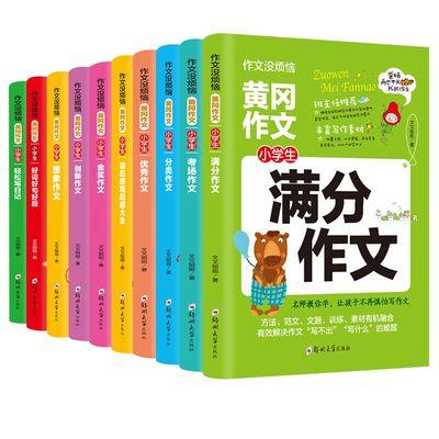 小學生作文書10本