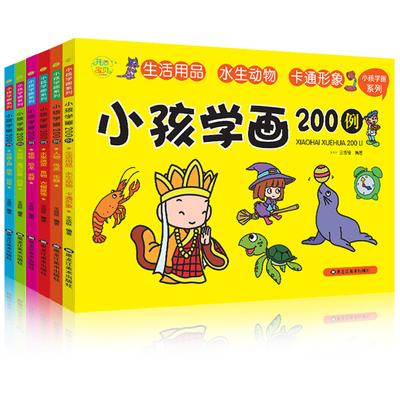小孩學畫200例全套6冊