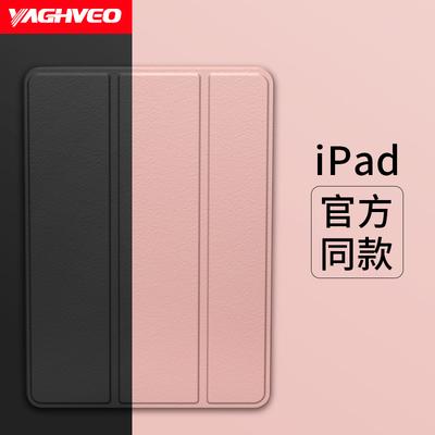 蘋果iPad mini保護套
