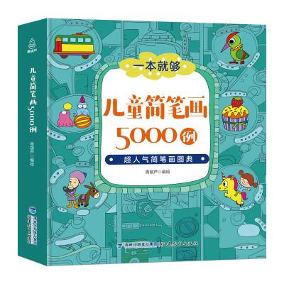 兒童簡筆畫大全5000例