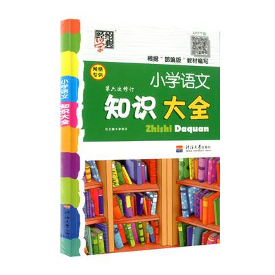 小學語文知識大全全國通用