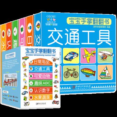 兒童交通工具百科3d立體