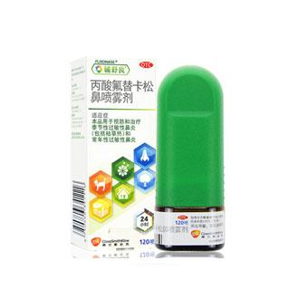 輔舒良鼻炎噴霧劑噴劑