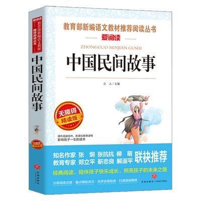 中國民間故事書無障礙精讀版語