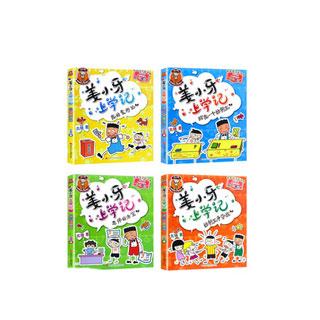 姜小牙上學記全套4冊