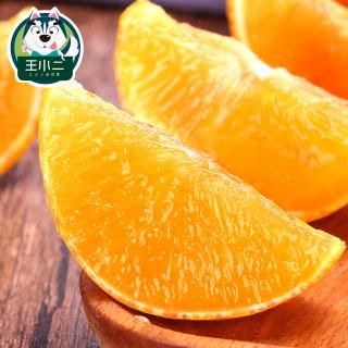四川愛媛38號果凍大橙5斤