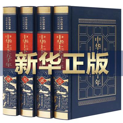中華上下五千年全套正版