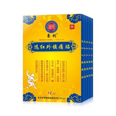 拍1发2香港斧镖远红外镇痛膏贴