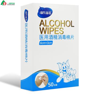 医用酒精消毒棉片50片