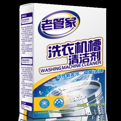 洗衣机槽清洗剂3袋