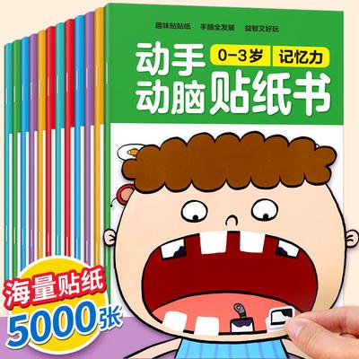 儿童益智宝宝贴纸书6本