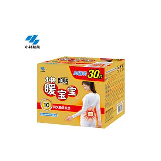 【小林日化】自热暖宝宝礼盒装30片