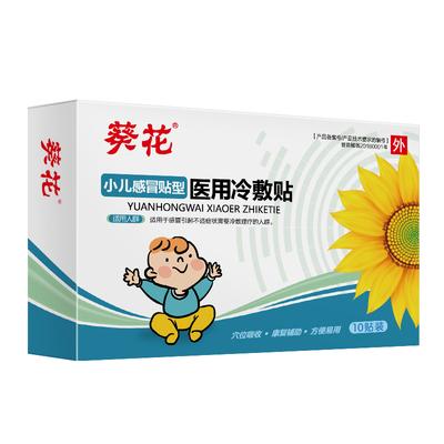 葵花小兒感冒貼10片