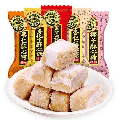 徐福記混合酥心糖250g