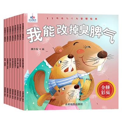 親子閱讀兒童繪本8本