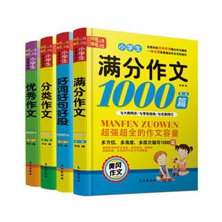 小学生黄冈满分作文书2本