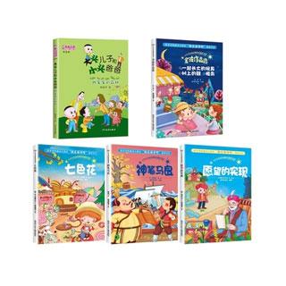 彩图注音版小学生课外书5册