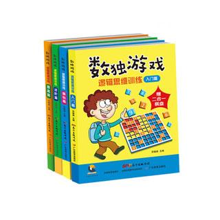 学生数独游戏书全4册