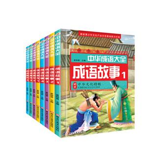 中华成语故事大全4册