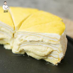 益叔榴莲千层蛋糕500g