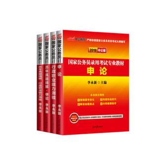 中公国家公务员考试用书