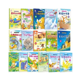 16本亲子阅读儿童绘本