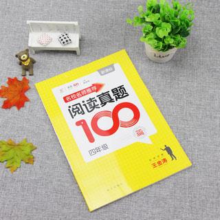 名师四年级语文阅读100篇