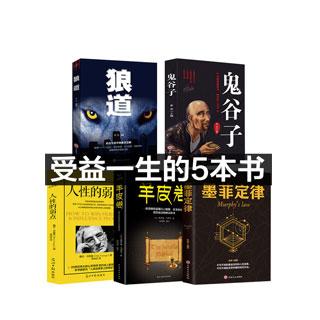 受益一生的经典畅销书5本