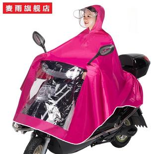 麥雨摩托車電動車雨衣