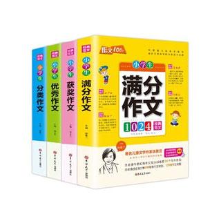 3-6年級黃岡作文書籍